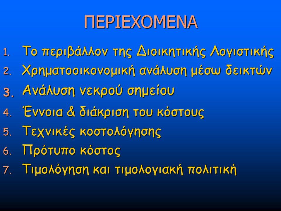 ΠΕΡΙΕΧΟΜΕΝΑ 1. Το περιβάλλον της Διοικητικής Λογιστικής 2.
