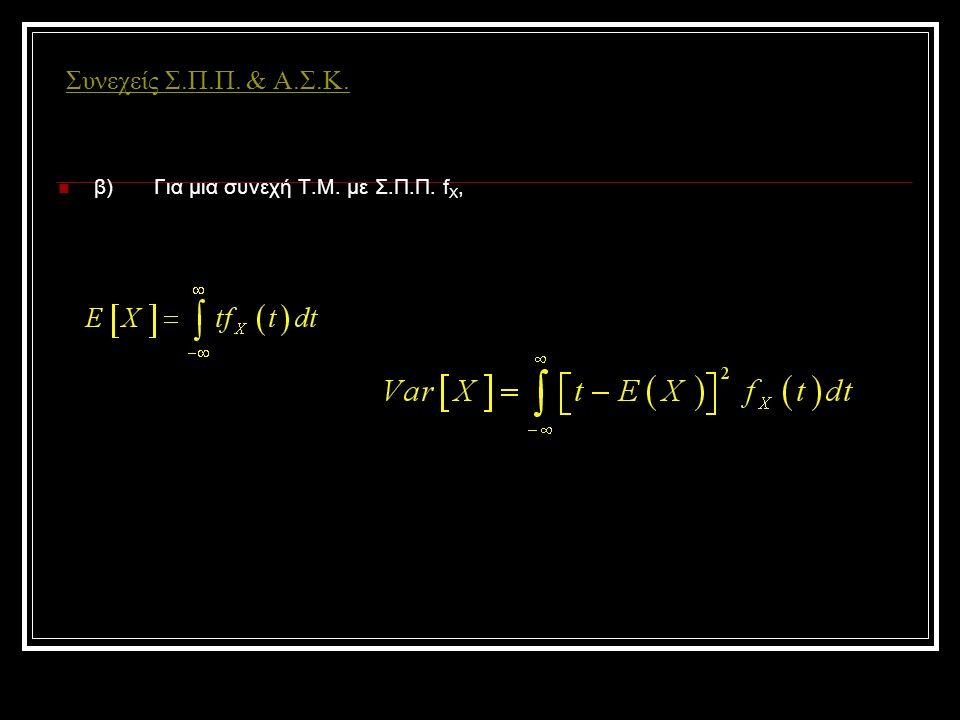 β)Για μια συνεχή Τ.Μ. με Σ.Π.Π. f X, Συνεχείς Σ.Π.Π. & Α.Σ.Κ.