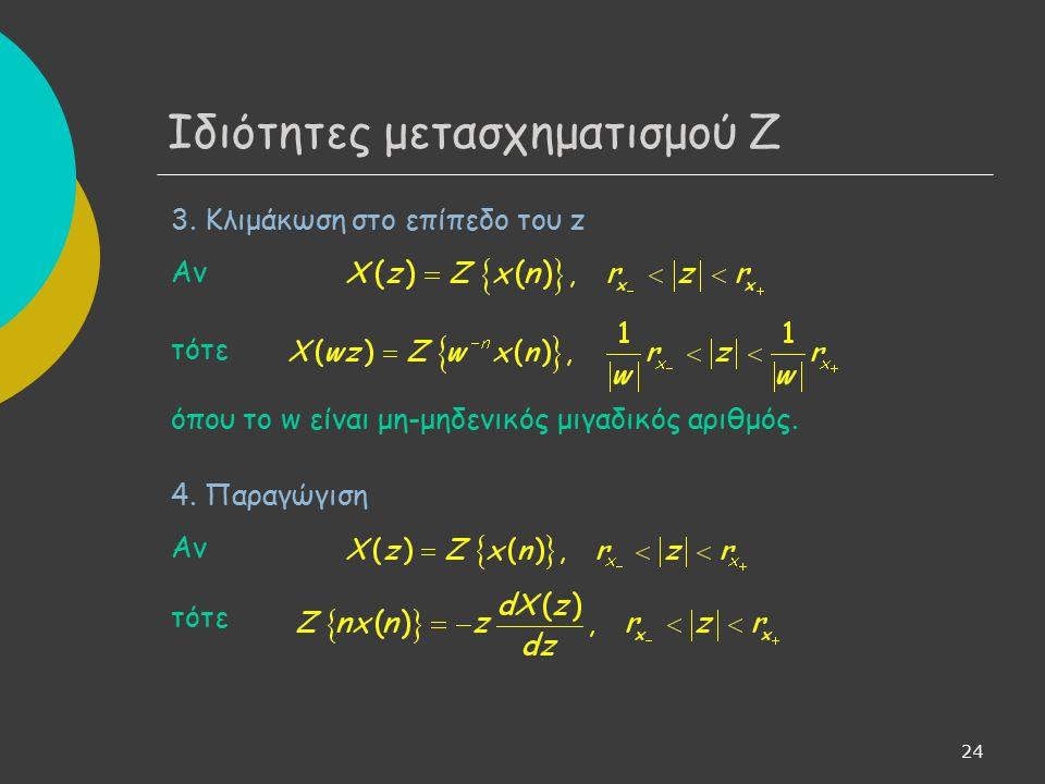 24 3. Κλιμάκωση στο επίπεδο του z Αν τότε όπου το w είναι μη-μηδενικός μιγαδικός αριθμός.