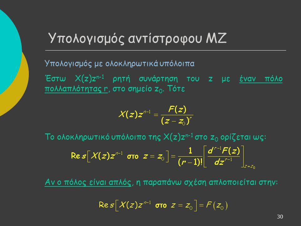 30 Υπολογισμός αντίστροφου ΜΖ Υπολογισμός με ολοκληρωτικά υπόλοιπα Έστω Χ(z)z n-1 ρητή συνάρτηση του z με έναν πόλο πολλαπλότητας r, στο σημείο z 0.