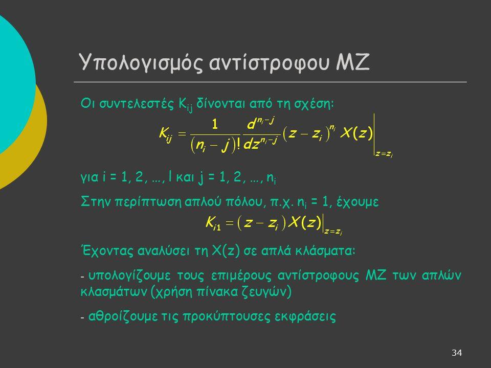 34 Υπολογισμός αντίστροφου ΜΖ Οι συντελεστές Κ ij δίνονται από τη σχέση: για i = 1, 2, …, l και j = 1, 2, …, n i Στην περίπτωση απλού πόλου, π.χ.
