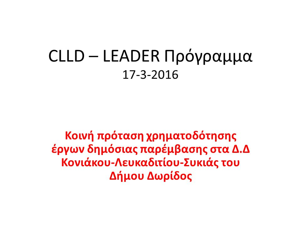 CLLD – LEADER Πρόγραμμα 17-3-2016 Κοινή πρόταση χρηματοδότησης έργων δημόσιας παρέμβασης στα Δ.Δ Κονιάκου-Λευκαδιτίου-Συκιάς του Δήμου Δωρίδος