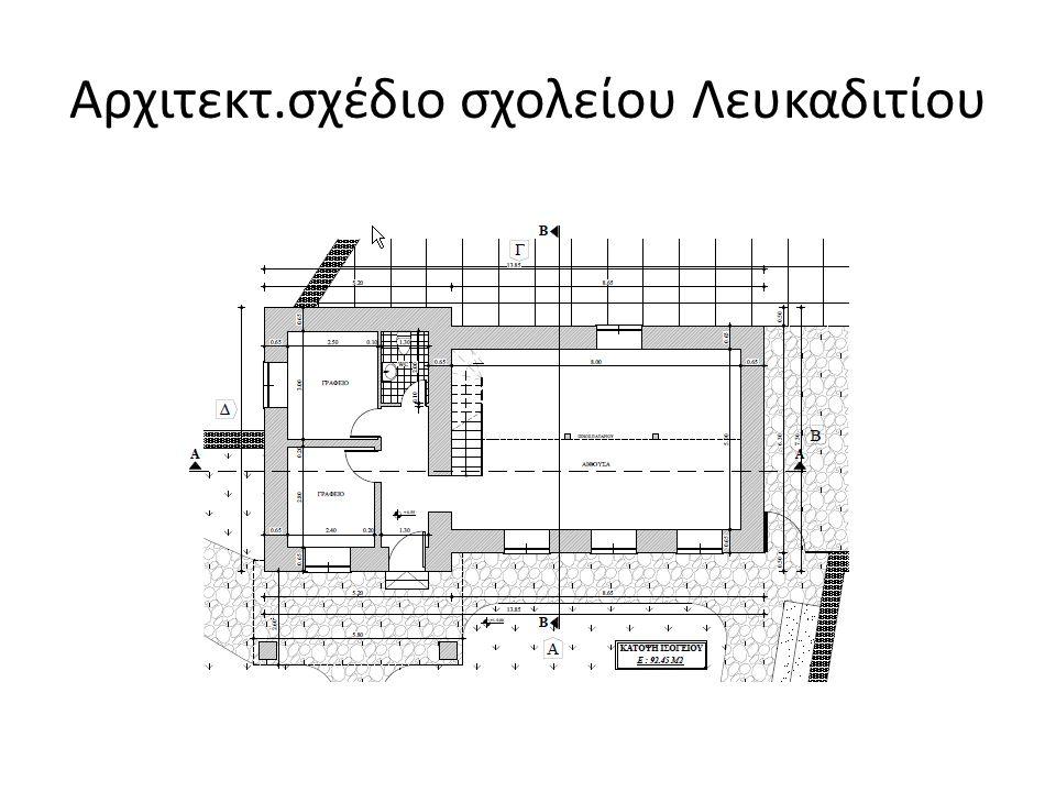 Αρχιτεκτ.σχέδιο σχολείου Λευκαδιτίου