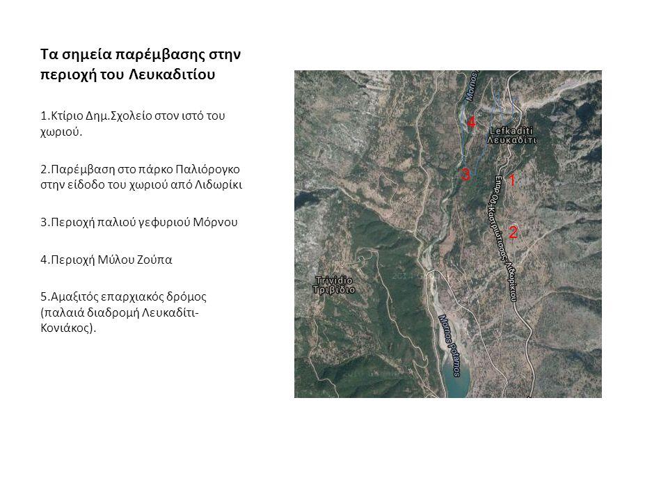 Τα σημεία παρέμβασης στην περιοχή του Λευκαδιτίου 1.Κτίριο Δημ.Σχολείο στον ιστό του χωριού.
