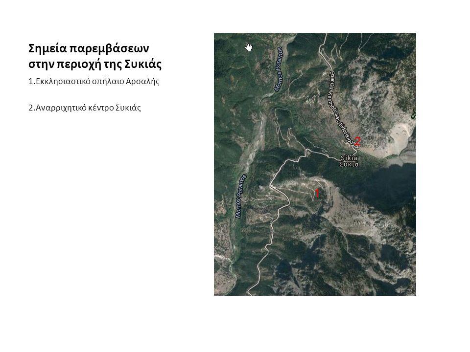 Σημεία παρεμβάσεων στην περιοχή της Συκιάς 1.Εκκλησιαστικό σπήλαιο Αρσαλής 2.Αναρριχητικό κέντρο Συκιάς 1 2