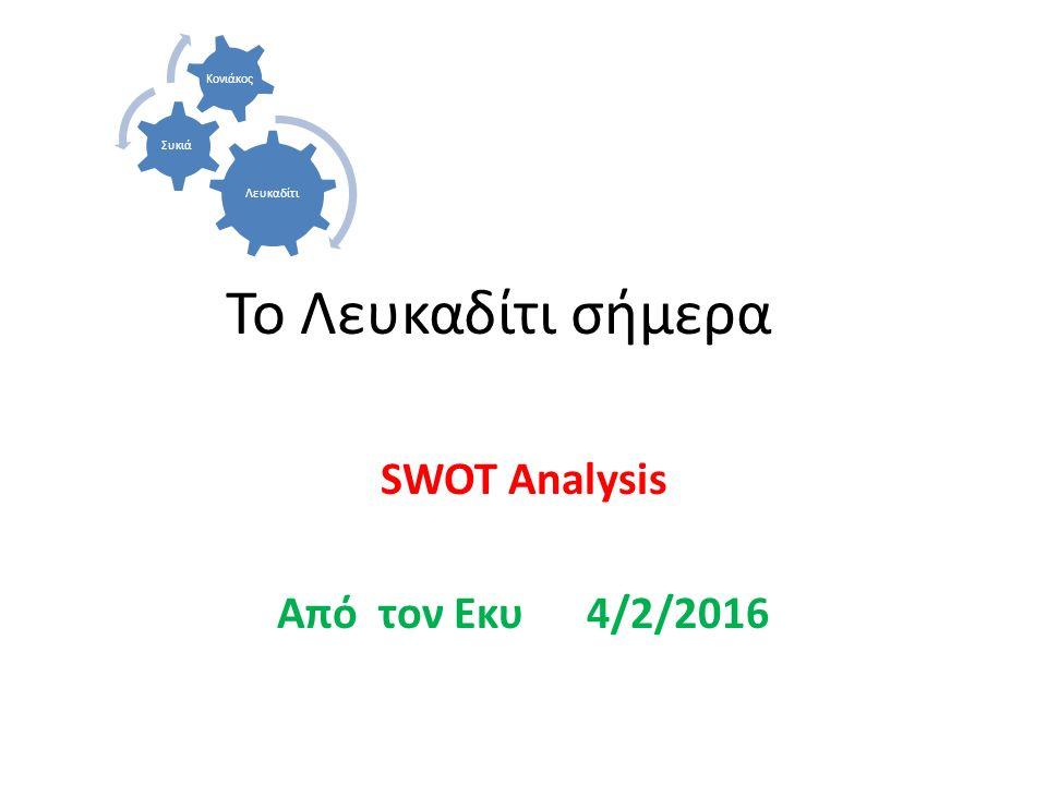 Το Λευκαδίτι σήμερα SWOT Analysis Από τον Εκυ 4/2/2016 Λευκαδίτι Συκιά Κονιάκος