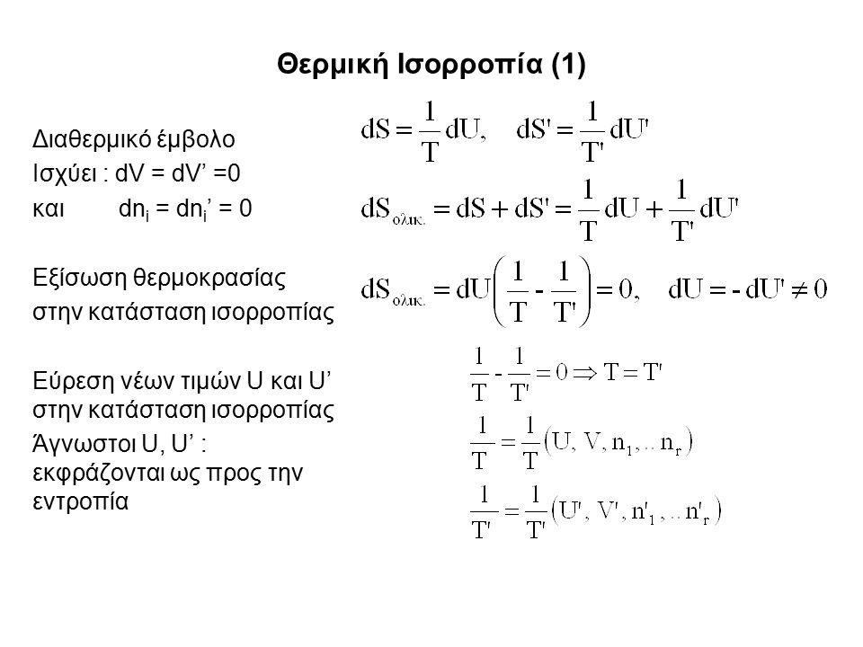 Θερμική Ισορροπία (1) Διαθερμικό έμβολο Ισχύει : dV = dV' =0 και dn i = dn i ' = 0 Εξίσωση θερμοκρασίας στην κατάσταση ισορροπίας Εύρεση νέων τιμών U και U' στην κατάσταση ισορροπίας Άγνωστοι U, U' : εκφράζονται ως προς την εντροπία