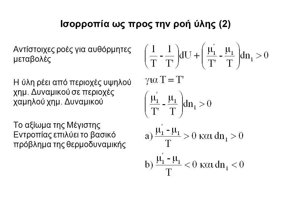 Ισορροπία ως προς την ροή ύλης (2) Αντίστοιχες ροές για αυθόρμητες μεταβολές Η ύλη ρέει από περιοχές υψηλού χημ.