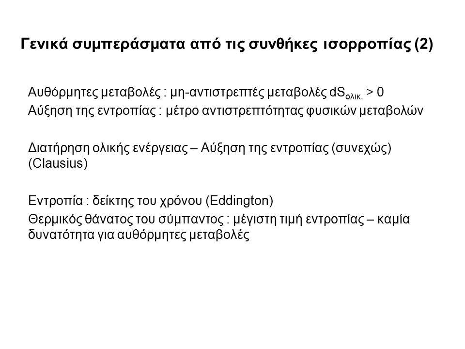 Γενικά συμπεράσματα από τις συνθήκες ισορροπίας (2) Αυθόρμητες μεταβολές : μη-αντιστρεπτές μεταβολές dS ολικ.