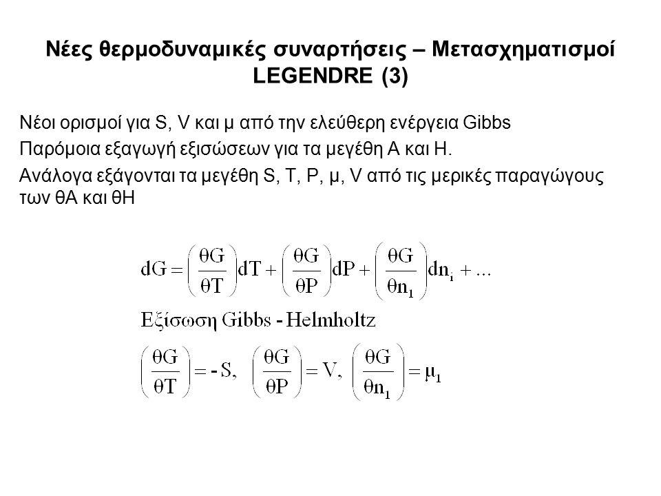 Νέες θερμοδυναμικές συναρτήσεις – Μετασχηματισμοί LEGENDRE (3) Νέοι ορισμοί για S, V και μ από την ελεύθερη ενέργεια Gibbs Παρόμοια εξαγωγή εξισώσεων για τα μεγέθη Α και Η.