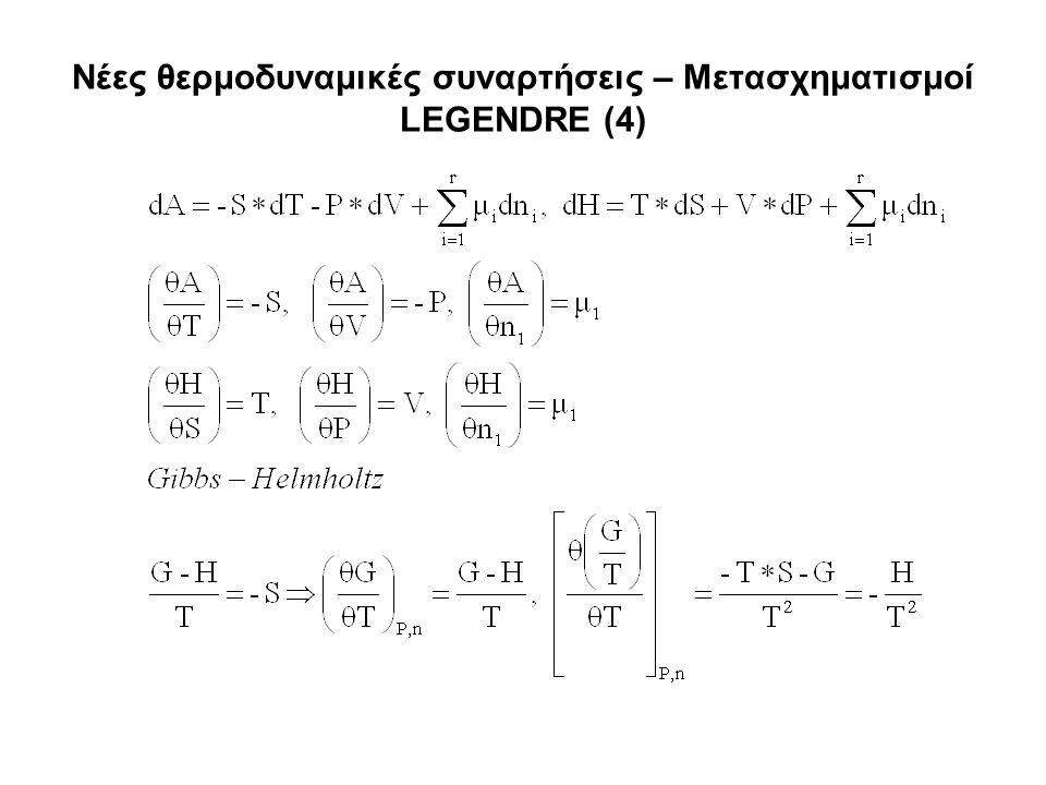 Νέες θερμοδυναμικές συναρτήσεις – Μετασχηματισμοί LEGENDRE (4)
