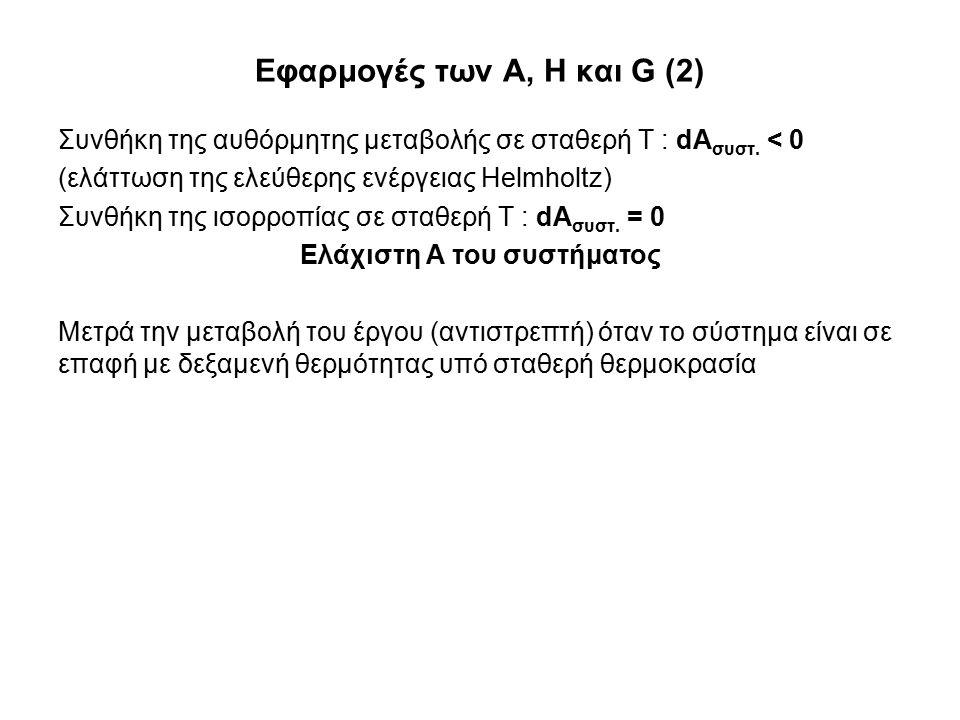 Εφαρμογές των A, H και G (2) Συνθήκη της αυθόρμητης μεταβολής σε σταθερή T : dA συστ.
