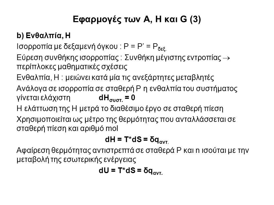 Εφαρμογές των A, H και G (3) b) Ενθαλπία, Η Ισορροπία με δεξαμενή όγκου : P = P' = P δεξ.