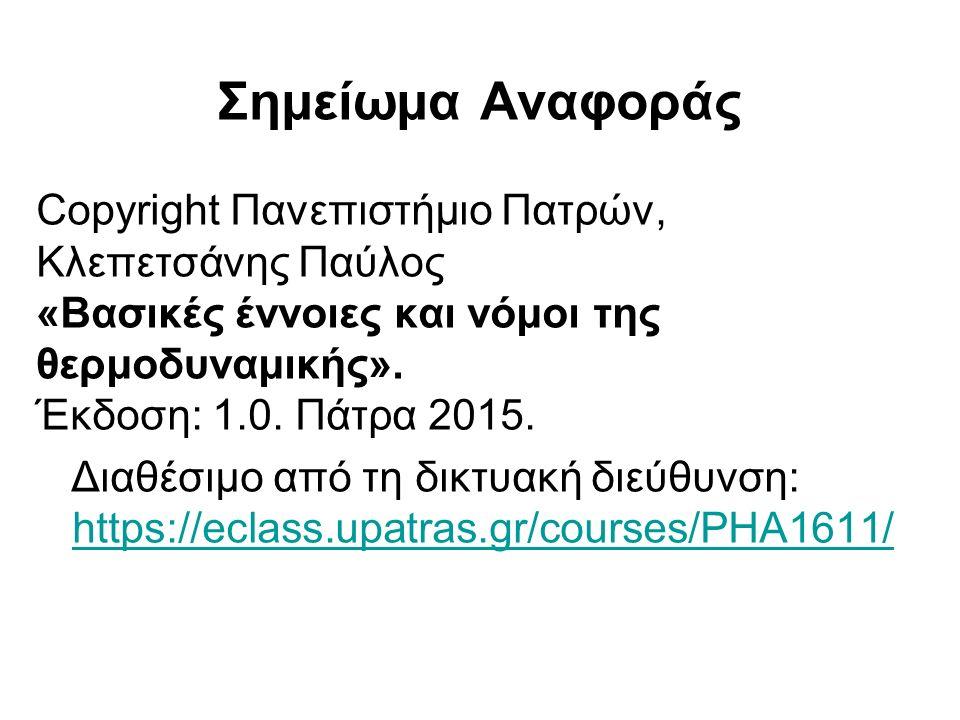 Σημείωμα Αναφοράς Copyright Πανεπιστήμιο Πατρών, Κλεπετσάνης Παύλος «Βασικές έννοιες και νόμοι της θερμοδυναμικής».