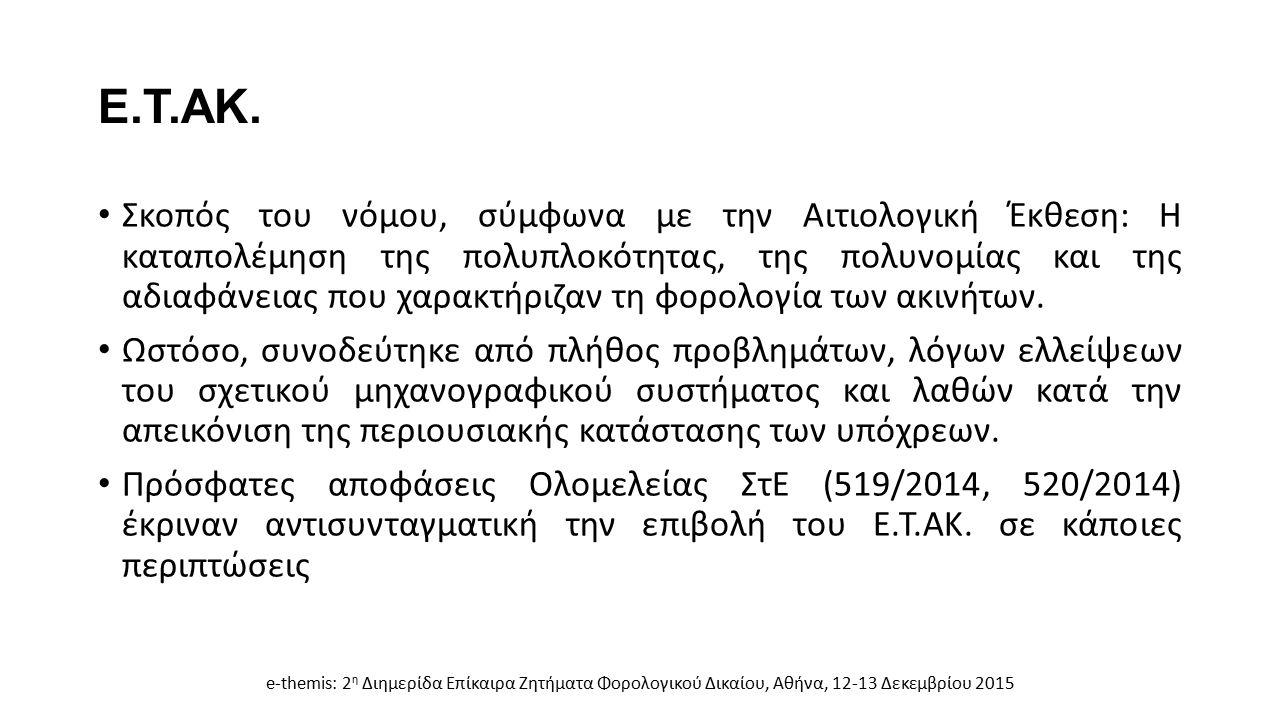Ε.Τ.ΑΚ. Σκοπός του νόμου, σύμφωνα με την Αιτιολογική Έκθεση: Η καταπολέμηση της πολυπλοκότητας, της πολυνομίας και της αδιαφάνειας που χαρακτήριζαν τη