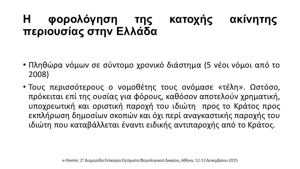 Η φορολόγηση της κατοχής ακίνητης περιουσίας στην Ελλάδα Πληθώρα νόμων σε σύντομο χρονικό διάστημα (5 νέοι νόμοι από το 2008) Τους περισσότερους ο νομ
