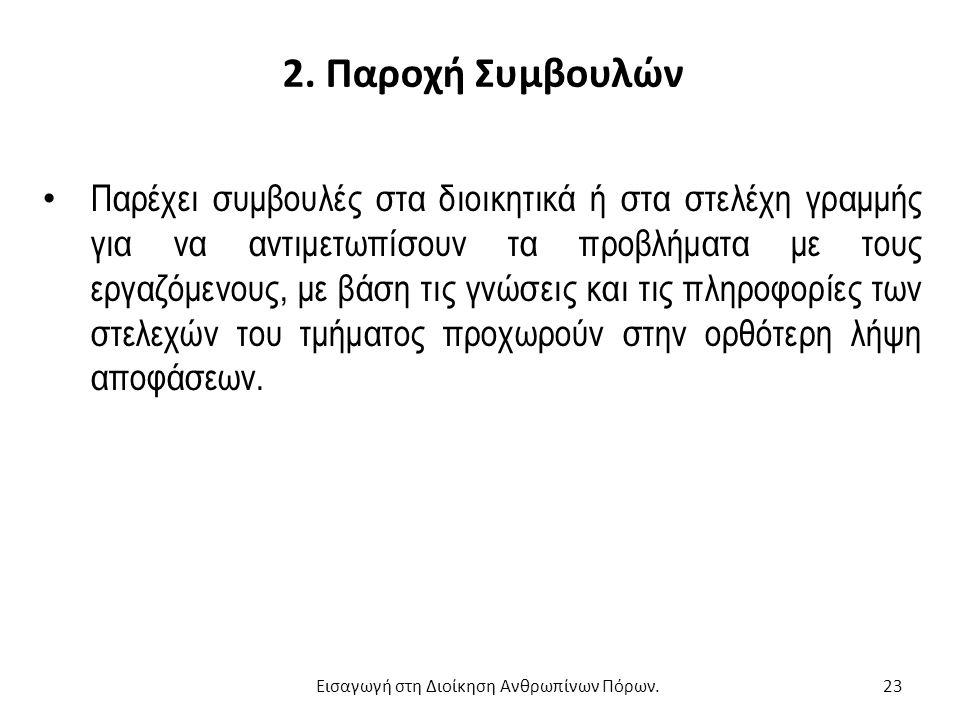 2. Παροχή Συμβουλών Παρέχει συμβουλές στα διοικητικά ή στα στελέχη γραμμής για να αντιμετωπίσουν τα προβλήματα με τους εργαζόμενους, με βάση τις γνώσε