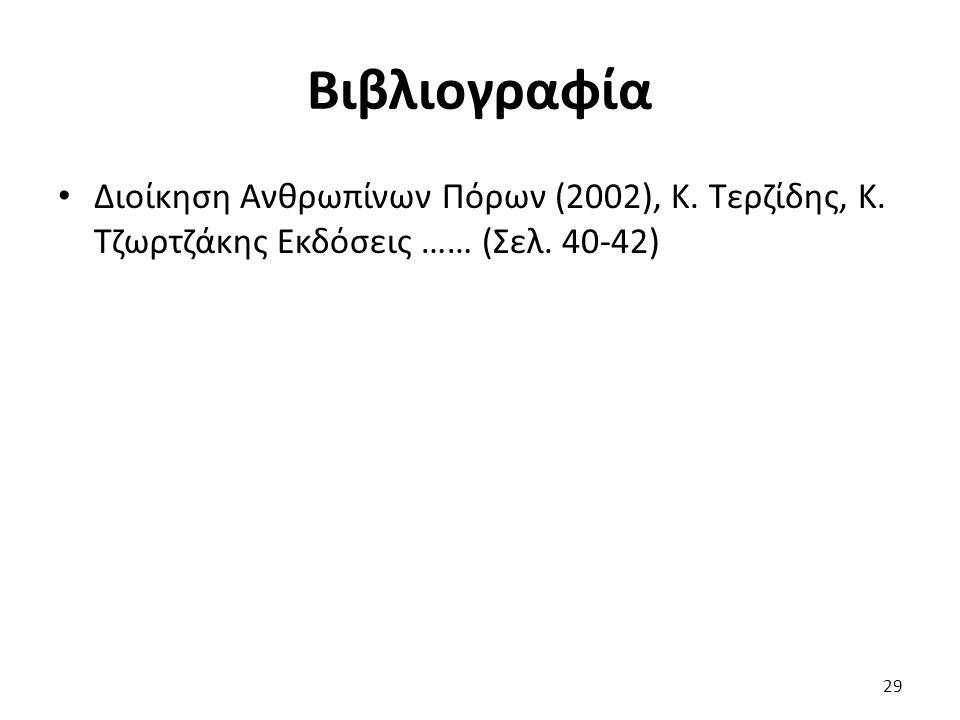 Βιβλιογραφία Διοίκηση Ανθρωπίνων Πόρων (2002), Κ. Τερζίδης, Κ. Τζωρτζάκης Εκδόσεις …… (Σελ. 40-42) 29
