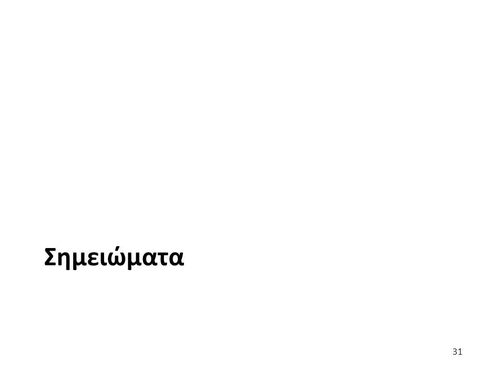 Σημειώματα 31