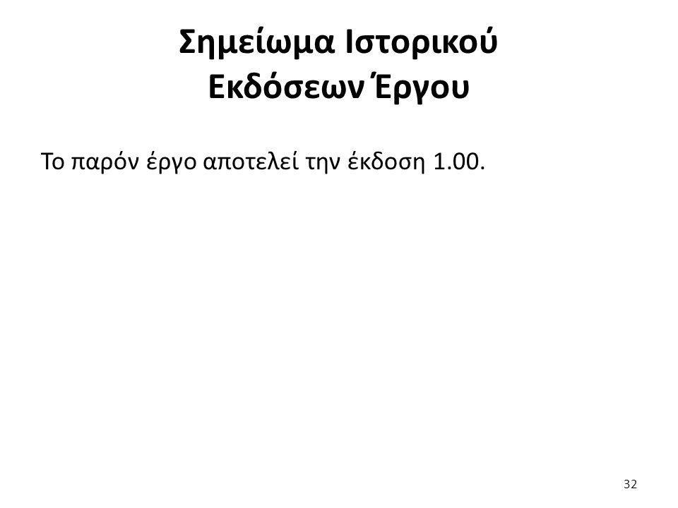 Σημείωμα Ιστορικού Εκδόσεων Έργου Το παρόν έργο αποτελεί την έκδοση 1.00. 32