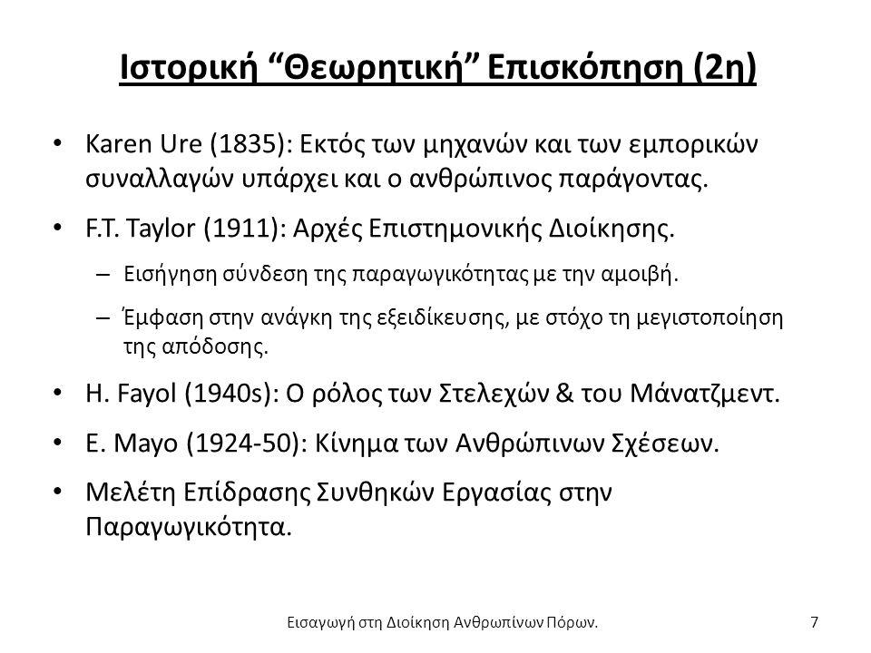 """Ιστορική """"Θεωρητική"""" Επισκόπηση (2η) Karen Ure (1835): Εκτός των μηχανών και των εμπορικών συναλλαγών υπάρχει και ο ανθρώπινος παράγοντας. F.T. Taylor"""