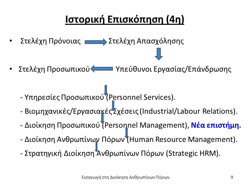 Ιστορική Επισκόπηση (4η) Στελέχη Πρόνοιας Στελέχη Απασχόλησης Στελέχη Προσωπικού Υπεύθυνοι Εργασίας/Επάνδρωσης - Υπηρεσίες Προσωπικού (Personnel Servi