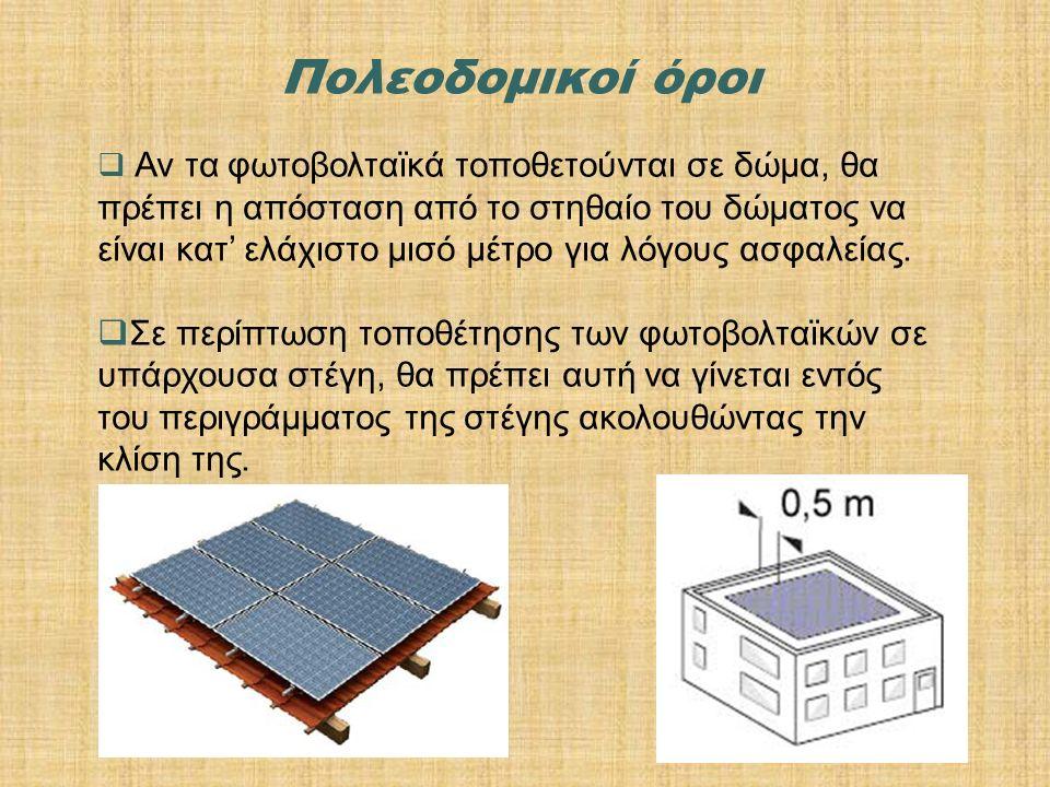 Πολεοδομικοί όροι  Αν τα φωτοβολταϊκά τοποθετούνται σε δώμα, θα πρέπει η απόσταση από το στηθαίο του δώματος να είναι κατ' ελάχιστο μισό μέτρο για λό