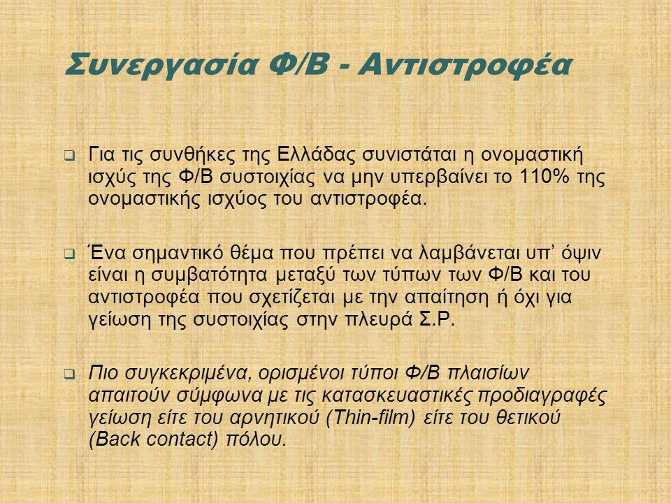  Για τις συνθήκες της Ελλάδας συνιστάται η ονομαστική ισχύς της Φ/Β συστοιχίας να μην υπερβαίνει το 110% της ονομαστικής ισχύος του αντιστροφέα.  Έν
