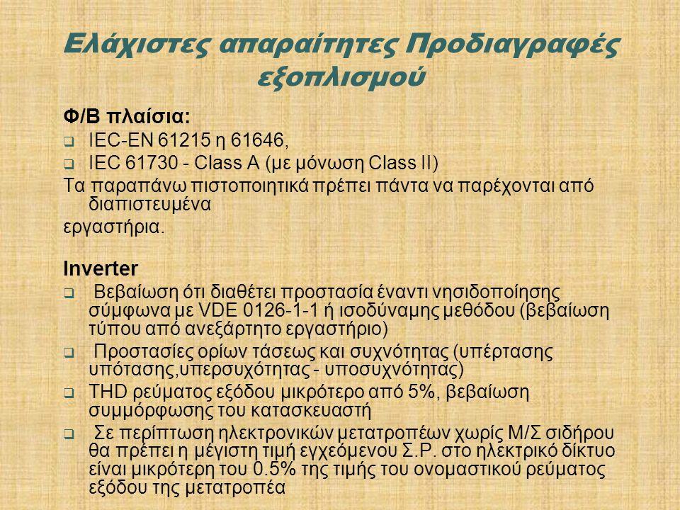 Ελάχιστες απαραίτητες Προδιαγραφές εξοπλισμού Φ/Β πλαίσια:  IEC-EN 61215 η 61646,  IEC 61730 - Class A (με μόνωση Class II) Τα παραπάνω πιστοποιητικ