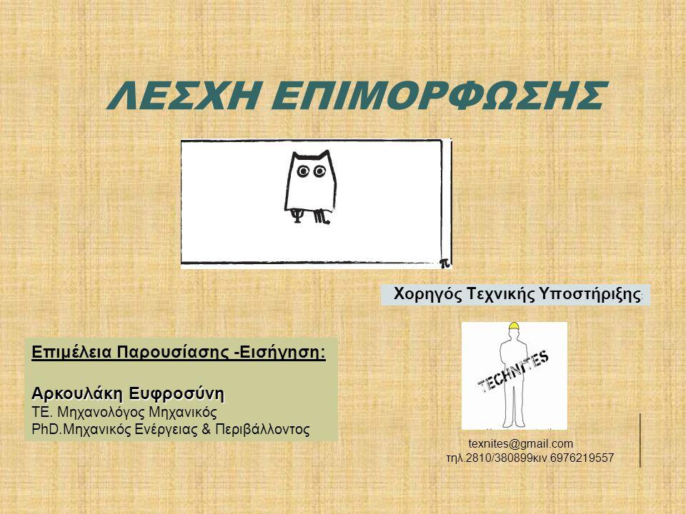 Χορηγός Τεχνικής Υποστήριξης : texnites@gmail.com τηλ.2810/380899κιν.6976219557 ΛΕΣΧΗ ΕΠΙΜΟΡΦΩΣΗΣ Επιμέλεια Παρουσίασης -Εισήγηση: Αρκουλάκη Ευφροσύνη ΤΕ.