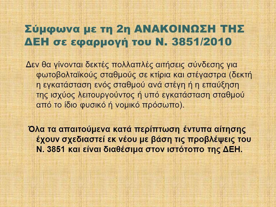 Σύμφωνα με τη 2η ΑΝΑΚΟΙΝΩΣΗ ΤΗΣ ΔΕΗ σε εφαρμογή του Ν. 3851/2010 Δεν θα γίνονται δεκτές πολλαπλές αιτήσεις σύνδεσης για φωτοβολταϊκούς σταθμούς σε κτί