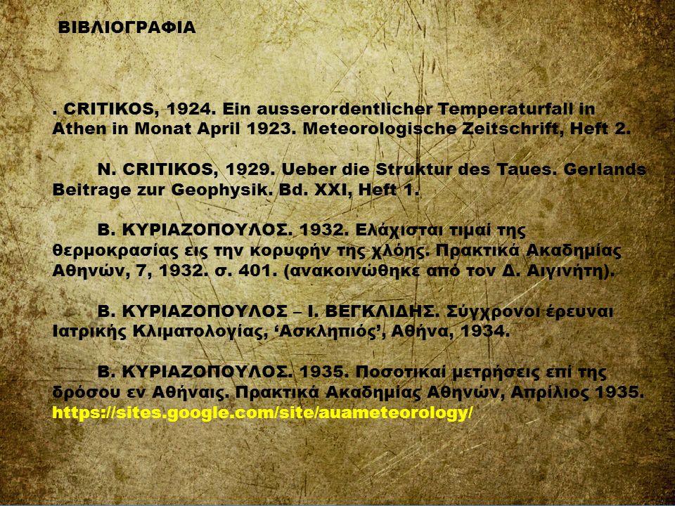 ΒΙΒΛΙΟΓΡΑΦΙΑ. CRITIKOS, 1924. Ein ausserordentlicher Temperaturfall in Athen in Monat April 1923. Meteorologische Zeitschrift, Heft 2. N. CRITIKOS, 19