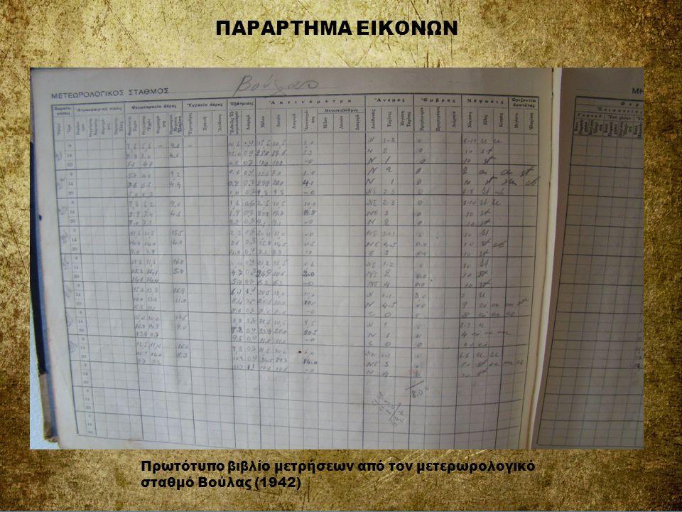 ΠΑΡΑΡΤΗΜΑ ΕΙΚΟΝΩΝ Πρωτότυπο βιβλίο μετρήσεων από τον μετερωρολογικό σταθμό Βούλας (1942)