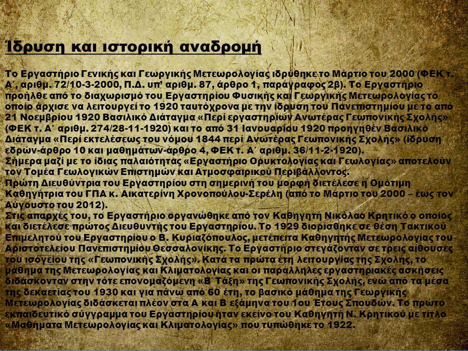 Ίδρυση και ιστορική αναδρομή Το Εργαστήριο Γενικής και Γεωργικής Μετεωρολογίας ιδρύθηκε το Μάρτιο του 2000 (ΦΕΚ τ. Α′, αριθμ. 72/10-3-2000, Π.Δ. υπ' α