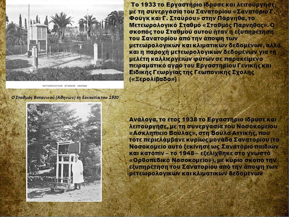 Ο Σταθμός Βοτανικού (Αθηνών) τη δεκαετία του 1930 Το 1933 το Εργαστήριο ίδρυσε και λειτούργησε, με τη συνεργασία του Σανατορίου «Σανατόριο Γ. Φούγκ κα