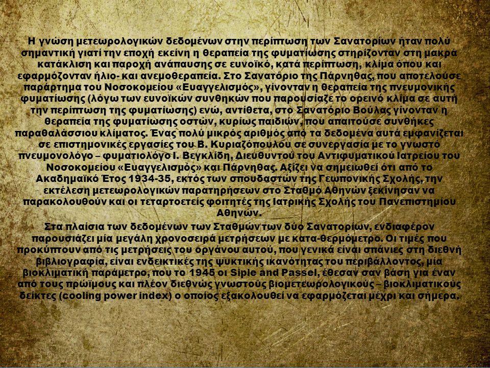 Για τα έτη 1940, 1941, 1942 χρησιμοποιήσαμε 2 σταθμούς συλλογής δεδομένων στην Βούλα και στην Πάρνηθα.