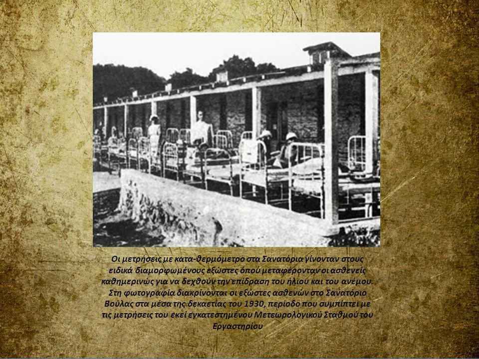Πορεία της μέσης ημερήσιας θερμοκρασίας αέρος (οC) στους σταθμούς Βοτανικού, Πάρνηθας και Βούλας κατά το 1ο δεκαήμερο Ιουλίου του έτους 1940 Και οι δύο αυτοί Σταθμοί στα Σανατόρια λειτούργησαν μέχρι και το 1964 (τα Σανατόρια σταμάτησαν τη λειτουργία τους το 1960) κλείνοντας ταυτόχρονα και ένα σχεδόν 30ετούς διάρκειας κύκλο επιστημονικής δραστηριότητας του Εργαστηρίου, στον τομέα των επιπτώσεων ιδιαίτερων μετεωρολογικών συνθηκών στην υγεία του ατόμου.