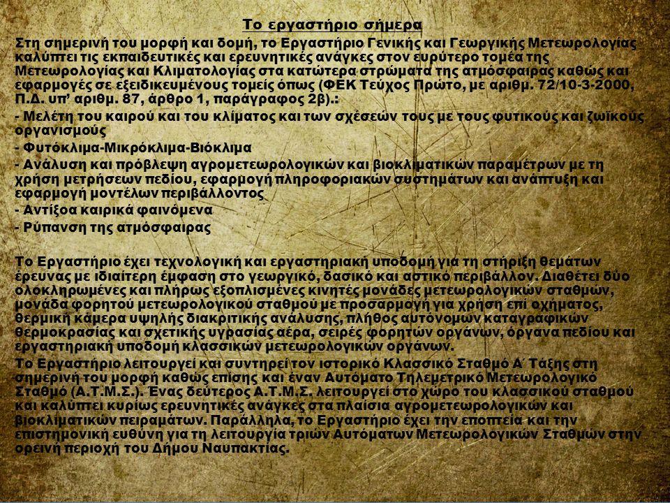 1941 ΜΕΤΕΩΡΟΛΟΓΙΚΟΣ ΣΤΑΘΜΟΣ ΠΑΡΝΗΘΑΣ ΜΕΤΕΩΡΟΛΟΓΙΚΟΣ ΣΤΑΘΜΟΣ ΒΟΥΛΑΣ