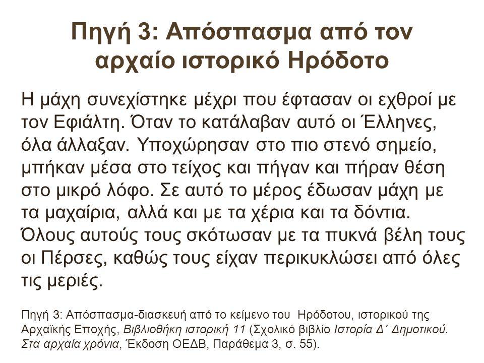 Πηγή 3: Απόσπασμα από τον αρχαίο ιστορικό Ηρόδοτο Η μάχη συνεχίστηκε μέχρι που έφτασαν οι εχθροί με τον Εφιάλτη.