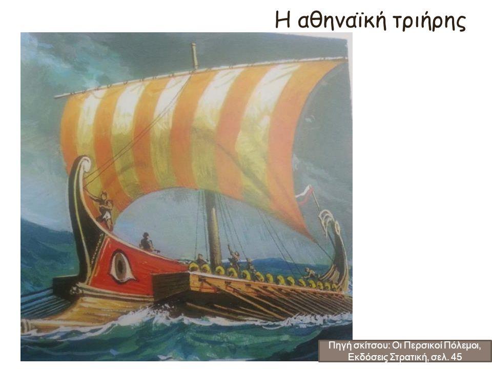 Πηγή σκίτσου: Οι Περσικοί Πόλεμοι, Εκδόσεις Στρατική, σελ. 45 Η αθηναϊκή τριήρης