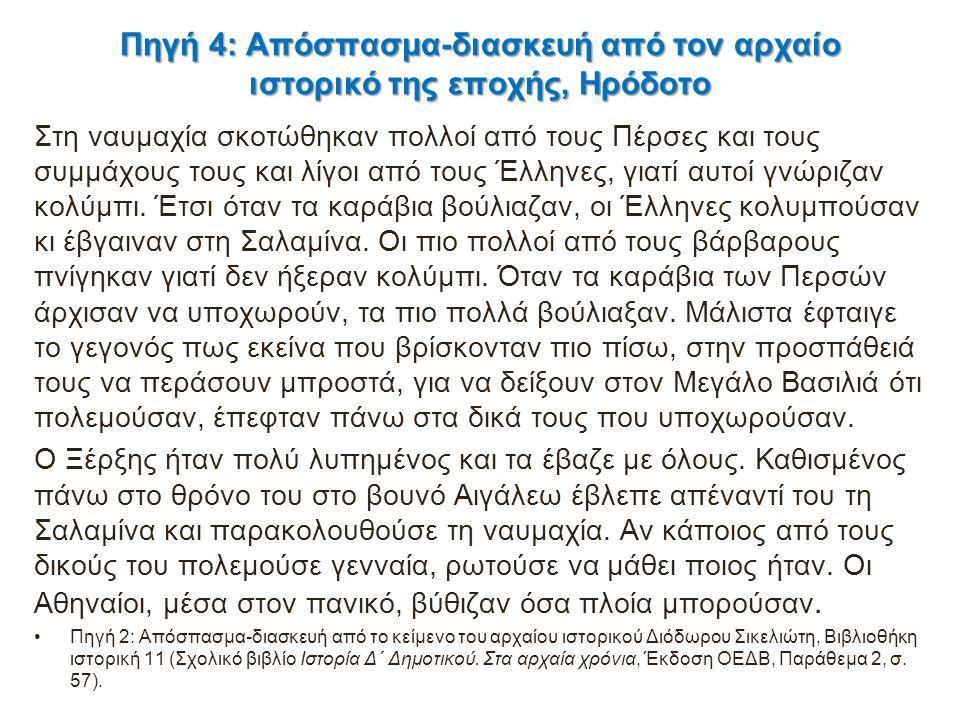 Πηγή 4: Απόσπασμα-διασκευή από τον αρχαίο ιστορικό της εποχής, Ηρόδοτο Στη ναυμαχία σκοτώθηκαν πολλοί από τους Πέρσες και τους συμμάχους τους και λίγοι από τους Έλληνες, γιατί αυτοί γνώριζαν κολύμπι.