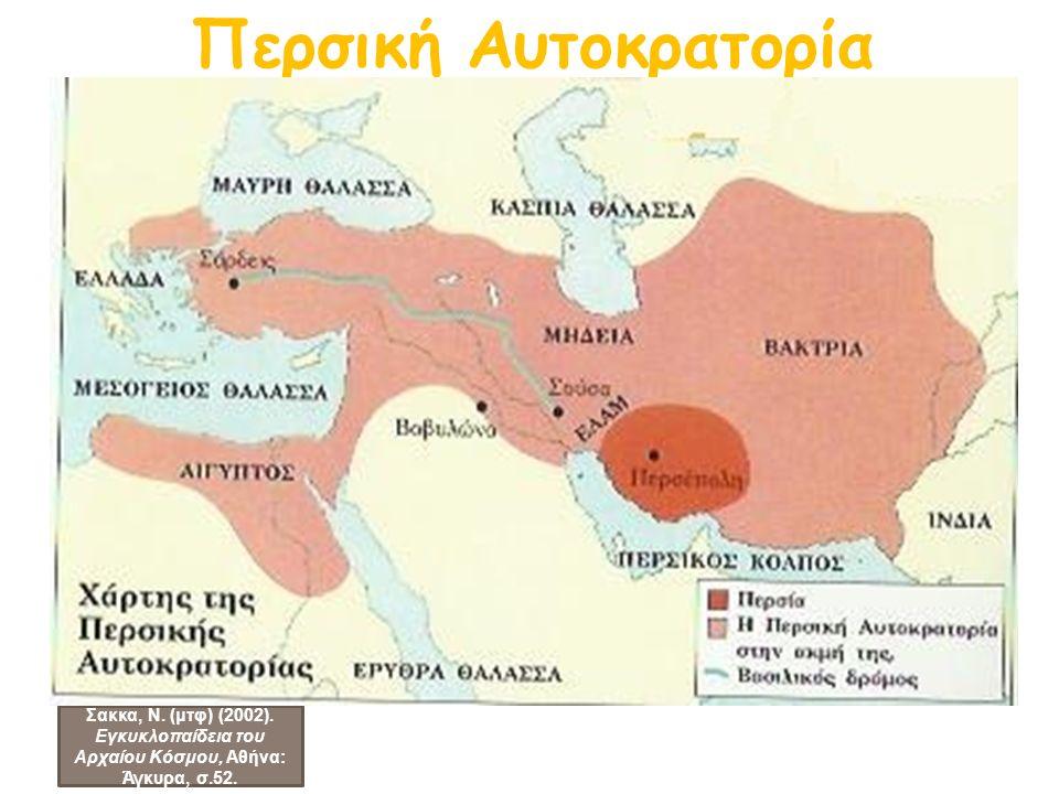 Περσική Αυτοκρατορία Σακκα, Ν. (μτφ) (2002).