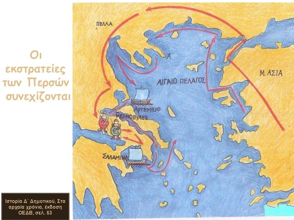 Οι εκστρατείες των Περσών συνεχίζονται Ιστορία Δ΄ Δημοτικού, Στα αρχαία χρόνια, έκδοση ΟΕΔΒ, σελ.