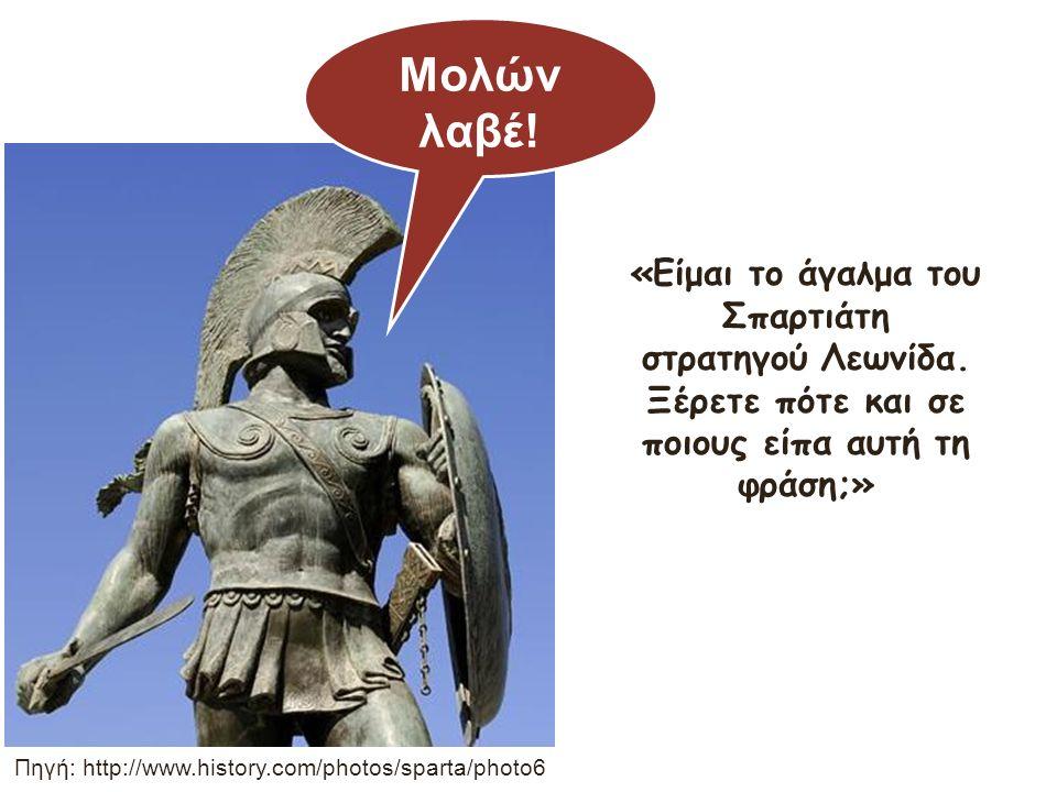 «Είμαι το άγαλμα του Σπαρτιάτη στρατηγού Λεωνίδα.