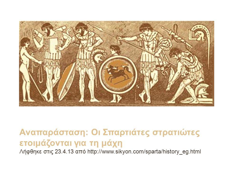 Αναπαράσταση: Οι Σπαρτιάτες στρατιώτες ετοιμάζονται για τη μάχη Λήφθηκε στις 23.4.13 από http://www.sikyon.com/sparta/history_eg.html