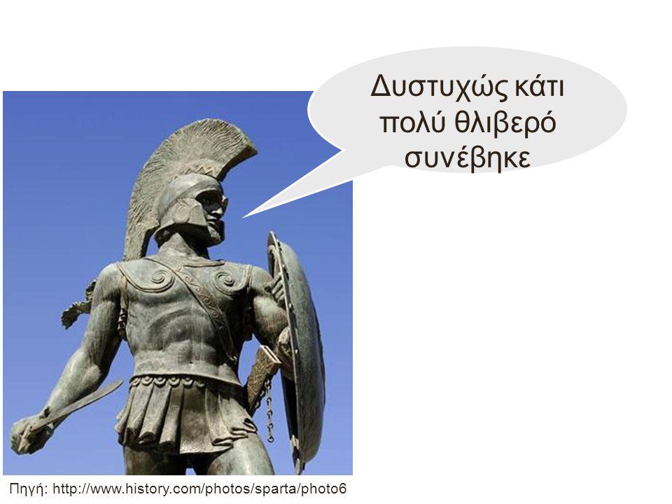 Πηγή: http://www.history.com/photos/sparta/photo6 Δυστυχώς κάτι πολύ θλιβερό συνέβηκε