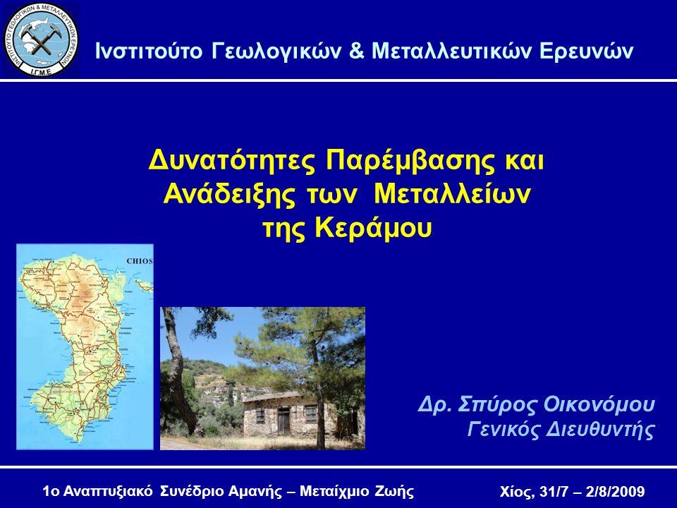 Χίος, 31/7 – 2/8/2009 1ο Αναπτυξιακό Συνέδριο Αμανής – Μεταίχμιο Ζωής Δυνατότητες Παρέμβασης και Ανάδειξης των Μεταλλείων της Κεράμου Ινστιτούτο Γεωλογικών & Μεταλλευτικών Ερευνών Δρ.