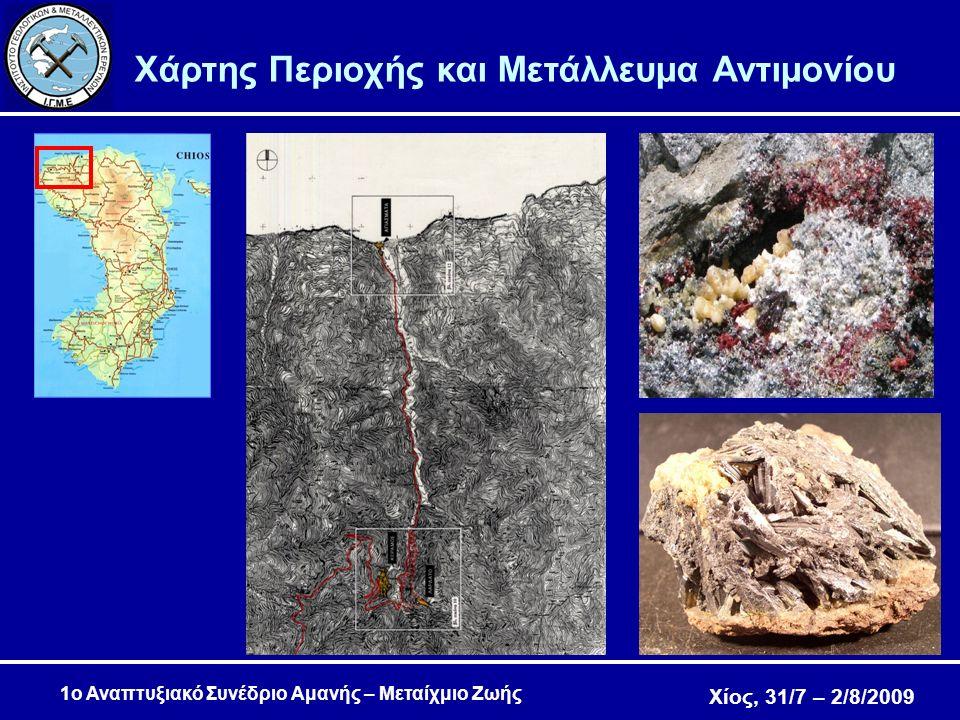 Χίος, 31/7 – 2/8/2009 1ο Αναπτυξιακό Συνέδριο Αμανής – Μεταίχμιο Ζωής Χάρτης Περιοχής και Μετάλλευμα Αντιμονίου