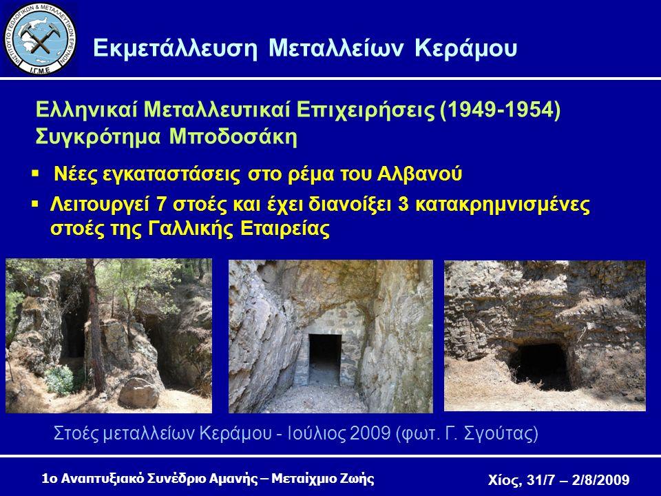 Χίος, 31/7 – 2/8/2009 1ο Αναπτυξιακό Συνέδριο Αμανής – Μεταίχμιο Ζωής Ελληνικαί Μεταλλευτικαί Επιχειρήσεις (1949-1954) Συγκρότημα Μποδοσάκη  Νέες εγκαταστάσεις στο ρέμα του Αλβανού  Λειτουργεί 7 στοές και έχει διανοίξει 3 κατακρημνισμένες στοές της Γαλλικής Εταιρείας Εκμετάλλευση Μεταλλείων Κεράμου Στοές μεταλλείων Κεράμου - Ιούλιος 2009 (φωτ.