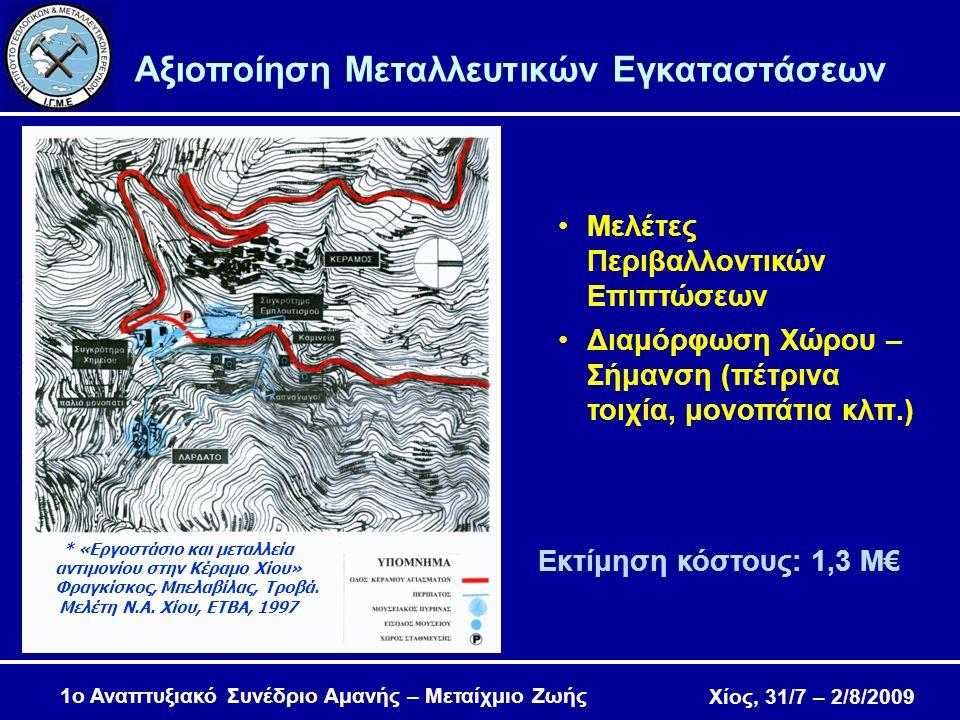 Χίος, 31/7 – 2/8/2009 Αξιοποίηση Μεταλλευτικών Εγκαταστάσεων * «Εργοστάσιο και μεταλλεία αντιμονίου στην Κέραμο Χίου» Φραγκίσκος, Μπελαβίλας, Τροβά.